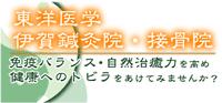 川崎市麻生区、新百合ケ丘、もとか鍼灸治療院、インディバ、美容鍼、美顔鍼、東洋医学 mobile ver.